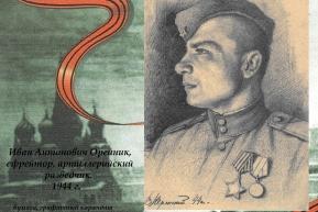 Орейник И.А.