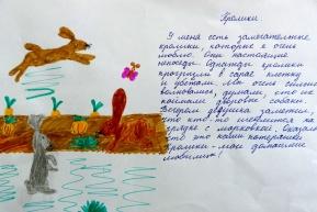 Русанов Глеб 2 «Г» класс школа №10 (педагог – Светлана Васильевна Корчукова)