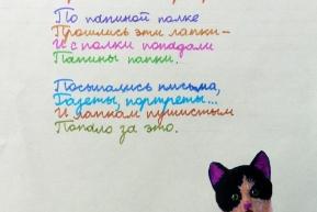 Двинянина Ангелина 4 «А» класс школа №10 (педагог – Татьяна Алексеевна Соколова)