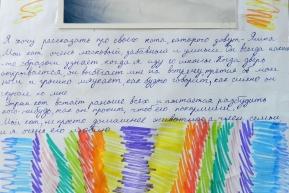 Мезенцева Наталья 2 «Г» класс школа №10 (педагог – Светлана Васильевна Корчукова)